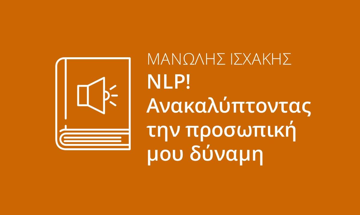 Audio books: NLP! Ανακαλύπτοντας την προσωπική μου δύναμη